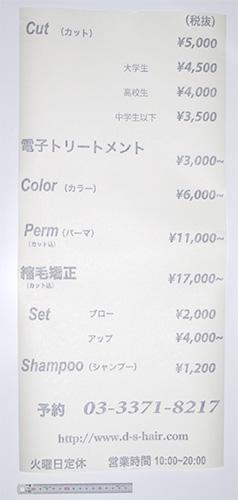 美容院のメニュー表のカッティングシート